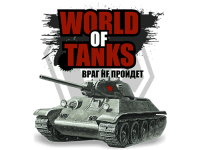 """World of Tanks враг не пройдет"" Изображение для нанесения на одежду № 2073"