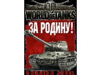 """""""World of Tanks За Родину"""" Изображение для нанесения на одежду № 2074"""