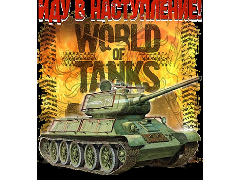 """""""World of Tanks  иду в наступление"""" Изображение для нанесения на одежду № 2075"""