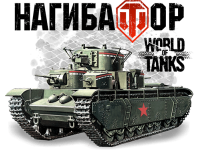 """World of Tanks  нагибатор"" Изображение для нанесения на одежду № 2076"