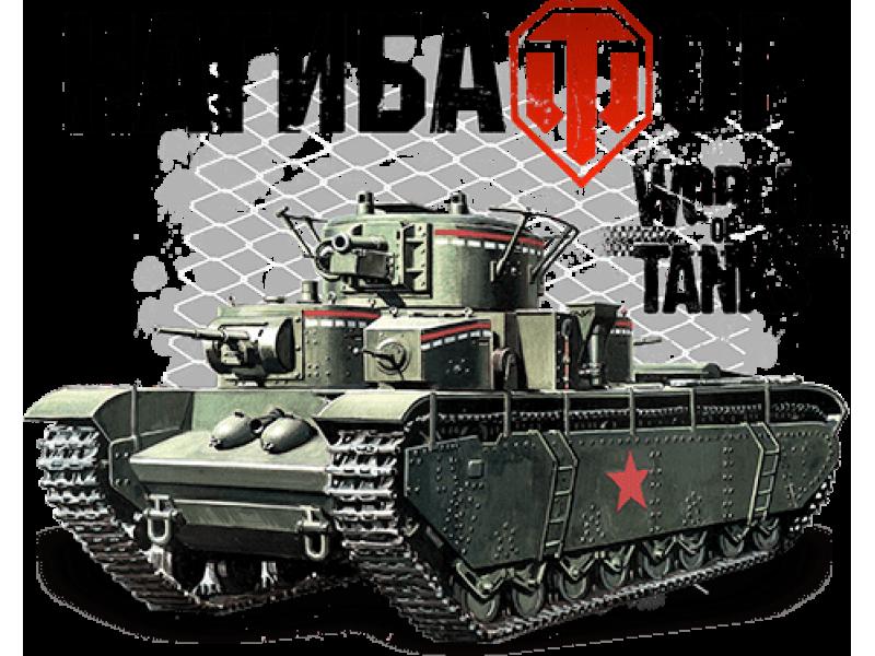 """""""World of Tanks  нагибатор"""" Изображение для нанесения на одежду № 2076"""