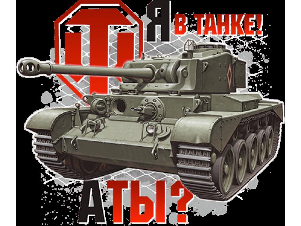 """""""World of Tanks  Я в танке, а ты?"""" Изображение для нанесения на одежду № 2077"""