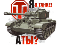 """World of Tanks  Я в танке, а ты?"" Изображение для нанесения на одежду № 2077"