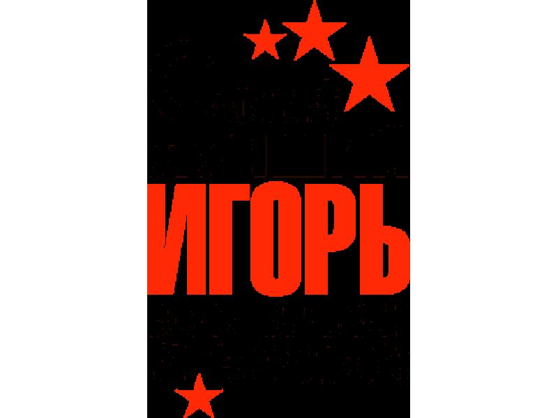 Игорь картинка для детей