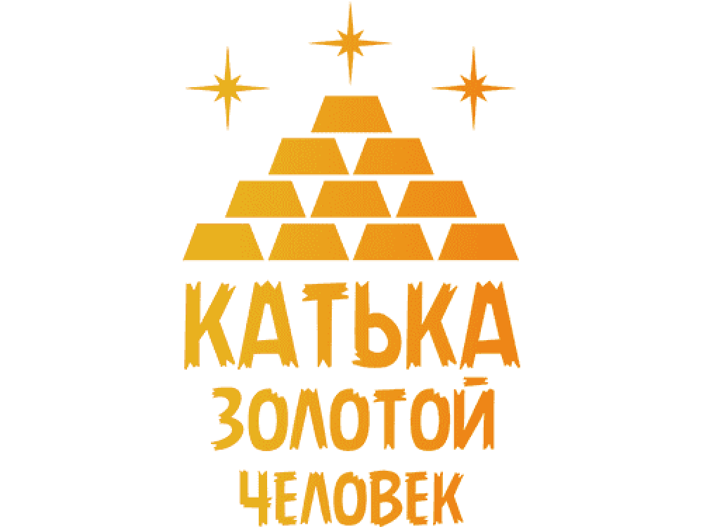"""""""Катька золотой человек"""" Изображение для нанесения на одежду № 1468"""