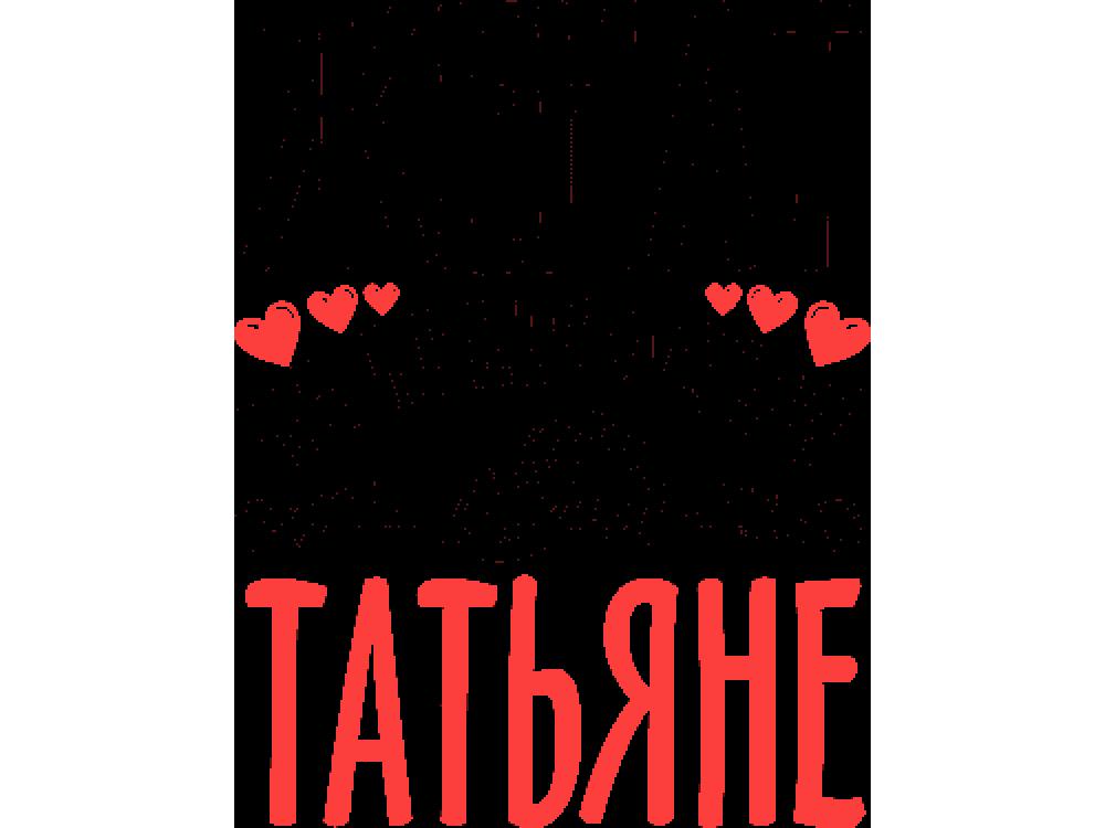 """""""женат на прекрасной Татьяне"""" Изображение для нанесения на одежду № 1485"""