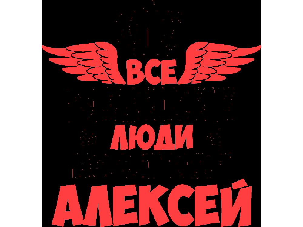 """""""Все великие люди носят имя Алексей"""" Изображение для нанесения на одежду № 1488"""