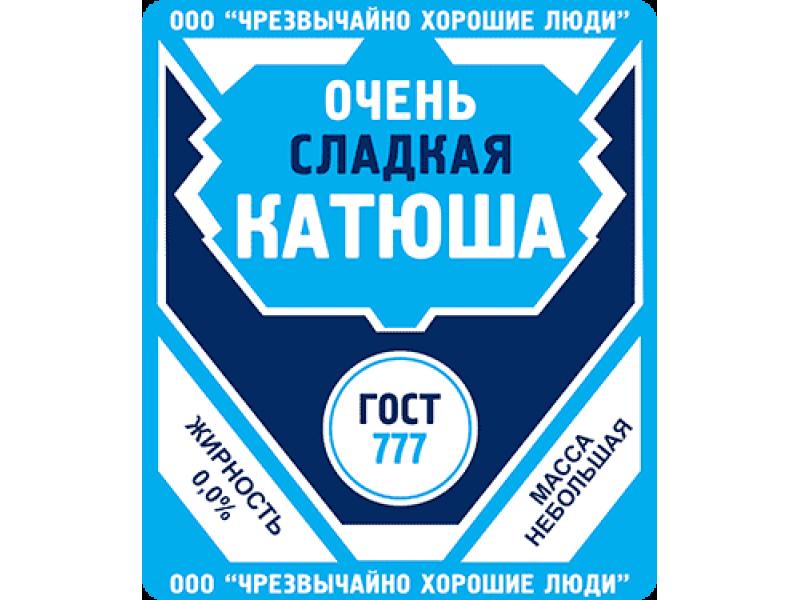 """""""Очень сладкая Катюша Гост"""" Изображение для нанесения на одежду № 1490"""