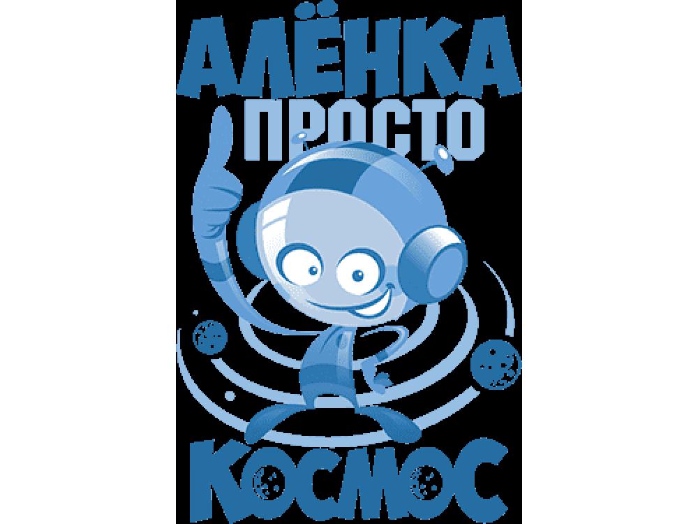 """""""Аленка просто космос"""" Изображение для нанесения на одежду № 1510"""