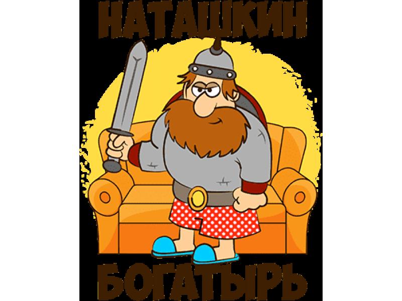 """""""Наташкин богатырь"""" Изображение для нанесения на одежду № 1512"""