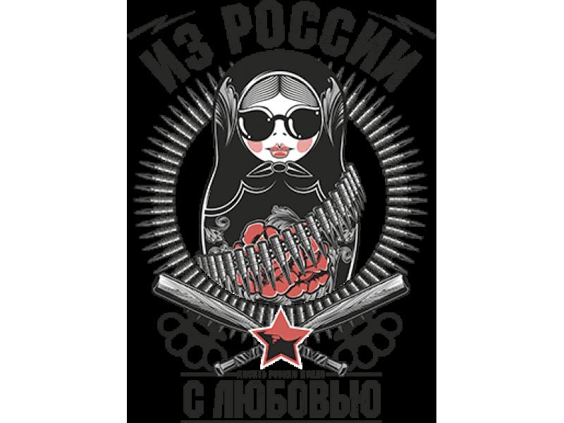 """""""Из россии с любовью"""" Изображение для нанесения на одежду № 2061"""