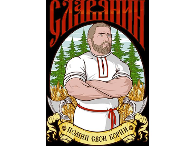 """""""Славянин"""" Изображение для нанесения на одежду № 2064"""