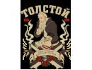 """""""Толстой"""" Изображение для нанесения на одежду № 2169"""