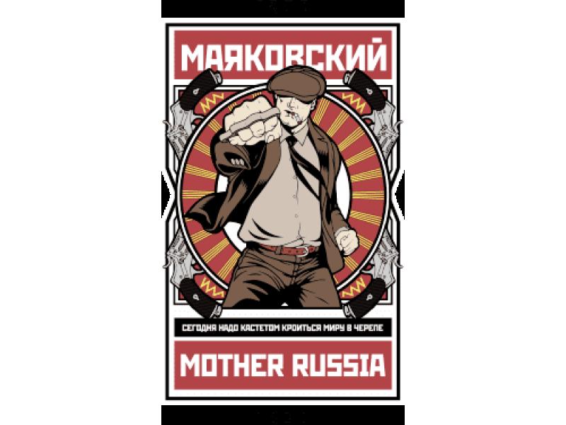 """""""В. Маяковский"""" Изображение для нанесения на одежду № 2170"""