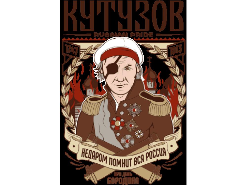 """""""Кутузов"""" Изображение для нанесения на одежду № 2204"""