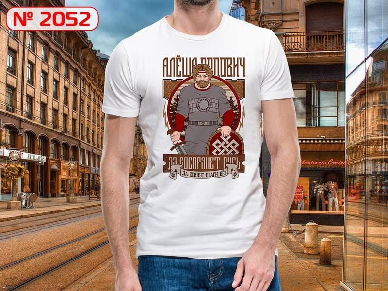 """""""Алеша Попович"""" Изображение для нанесения на одежду № 2052"""