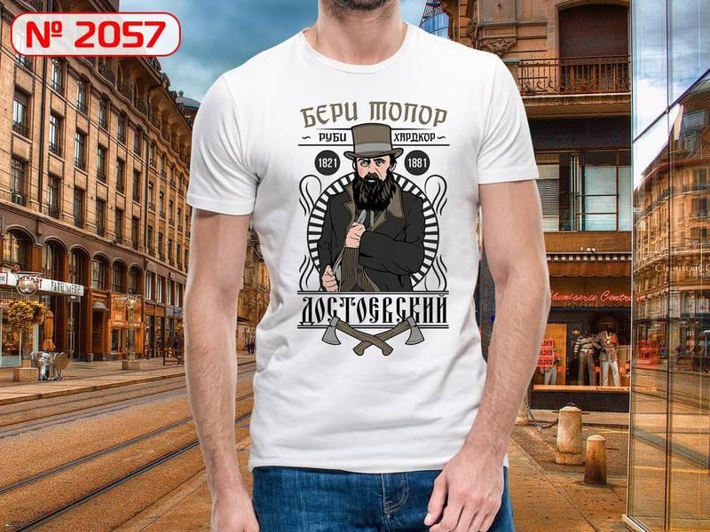 """""""Бери топор Достоевский"""" Изображение для нанесения на одежду № 2057"""