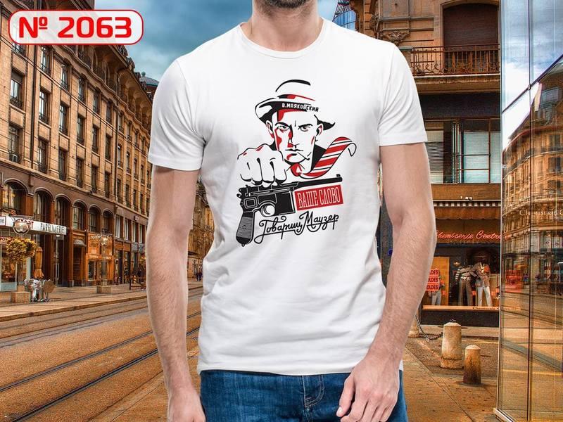 """""""В. Маяковский"""" Изображение для нанесения на одежду № 2063"""