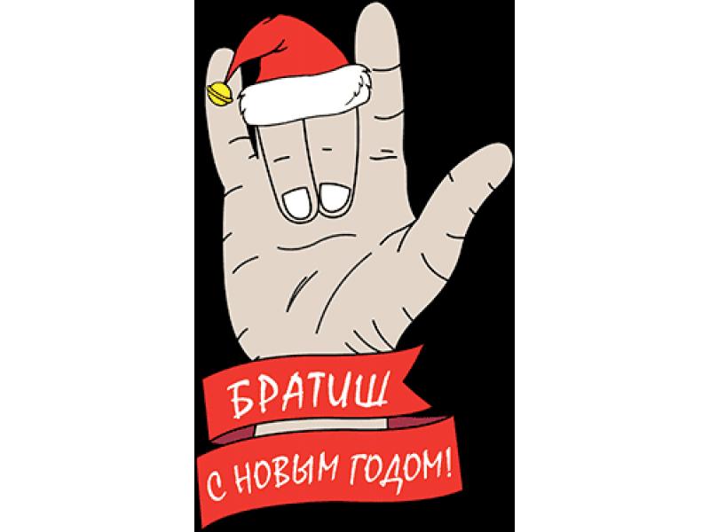 """""""С новым годом братишь"""" Изображение для нанесения на одежду № 1881"""