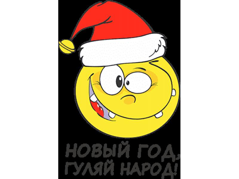 """""""Новый год гуляй народ"""" Изображение для нанесения на одежду № 1890"""