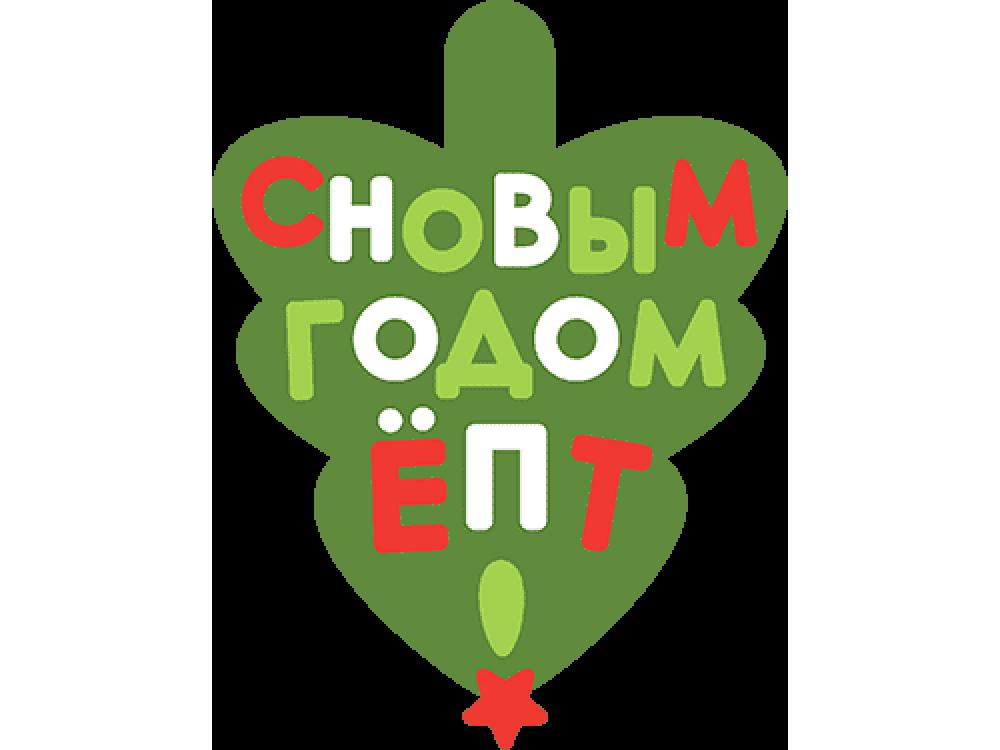 """""""С новым годом епт"""" Изображение для нанесения на одежду № 1902"""
