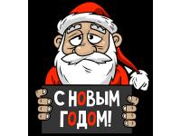 """""""С новым годом 6"""" Изображение для нанесения на одежду № 1922"""