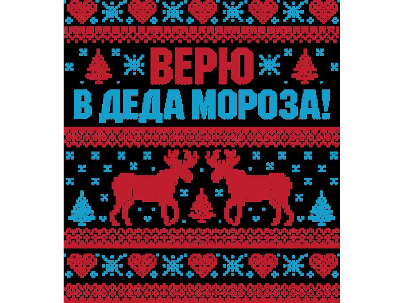 """""""Верю в деда мороза"""" Изображение для нанесения на одежду № 1938"""