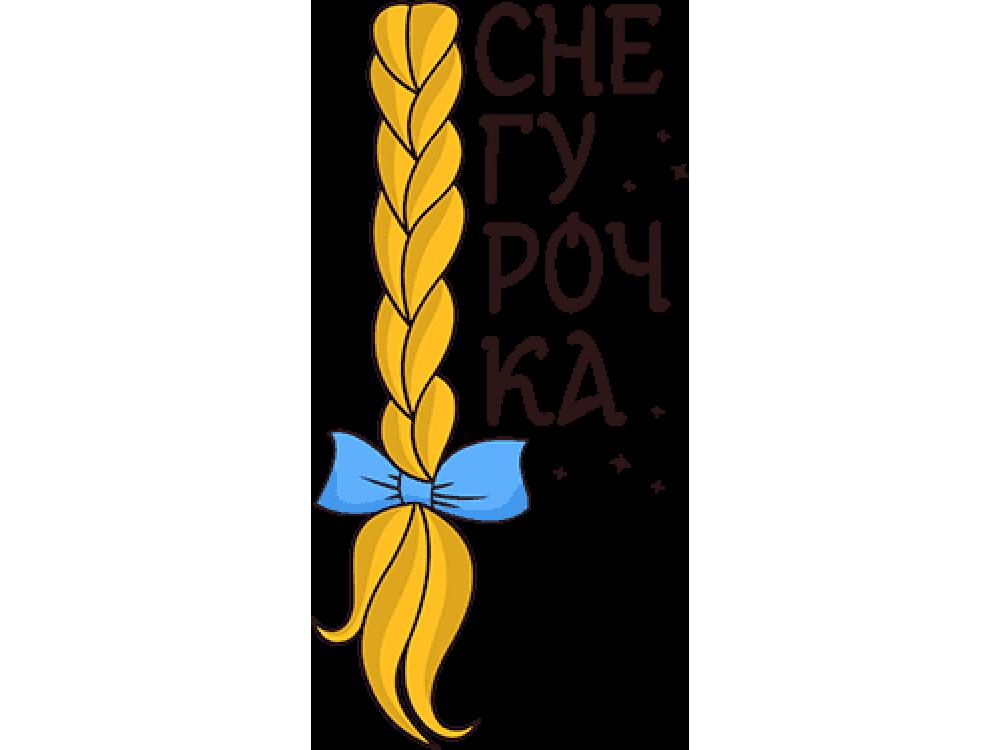 """""""Снегурочка коса"""" Изображение для нанесения на одежду № 1969"""