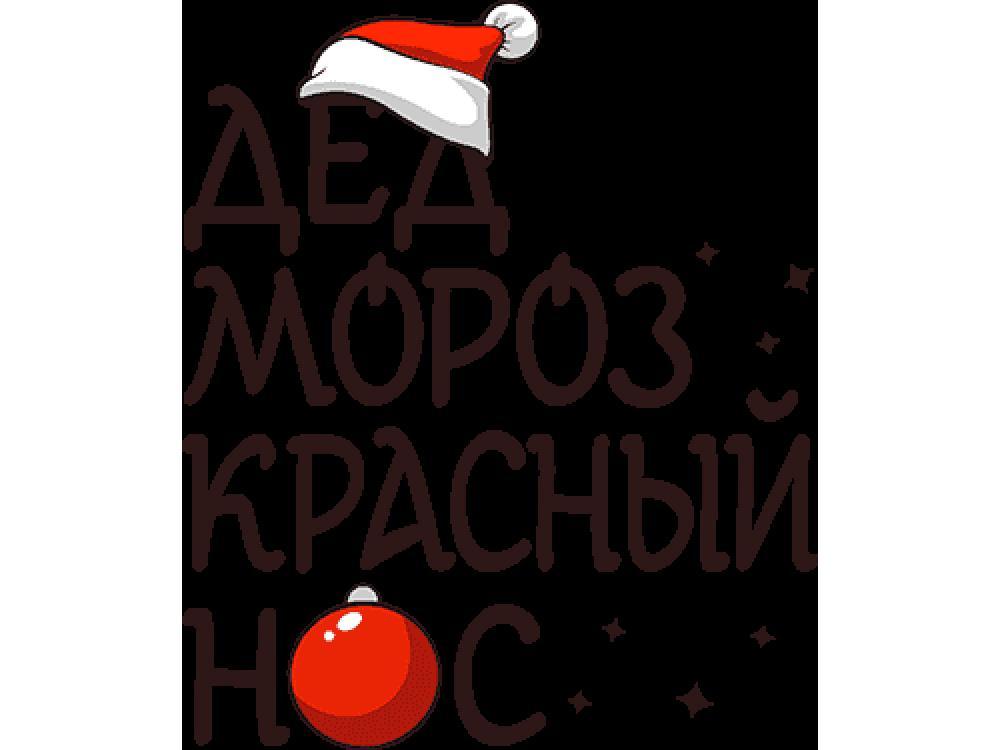 """""""Дед мороз красный нос"""" Изображение для нанесения на одежду № 1970"""