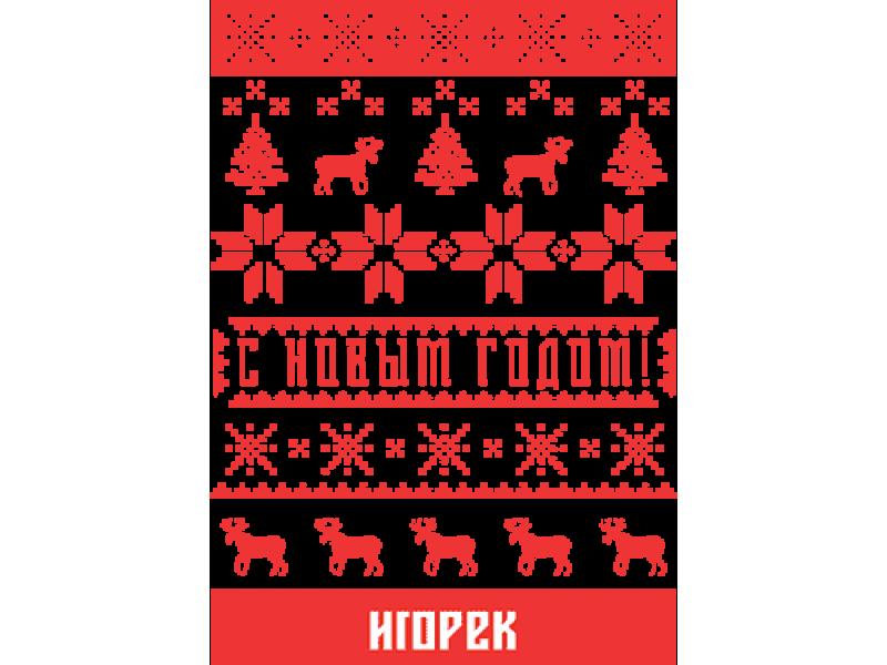 """""""С новым годом Игорек"""" Изображение для нанесения на одежду № 1977"""