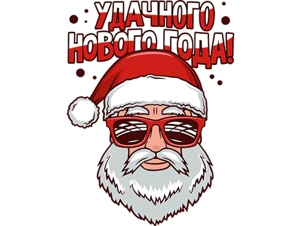 """""""Удачного нового года"""" Изображение для нанесения на одежду № 1991"""