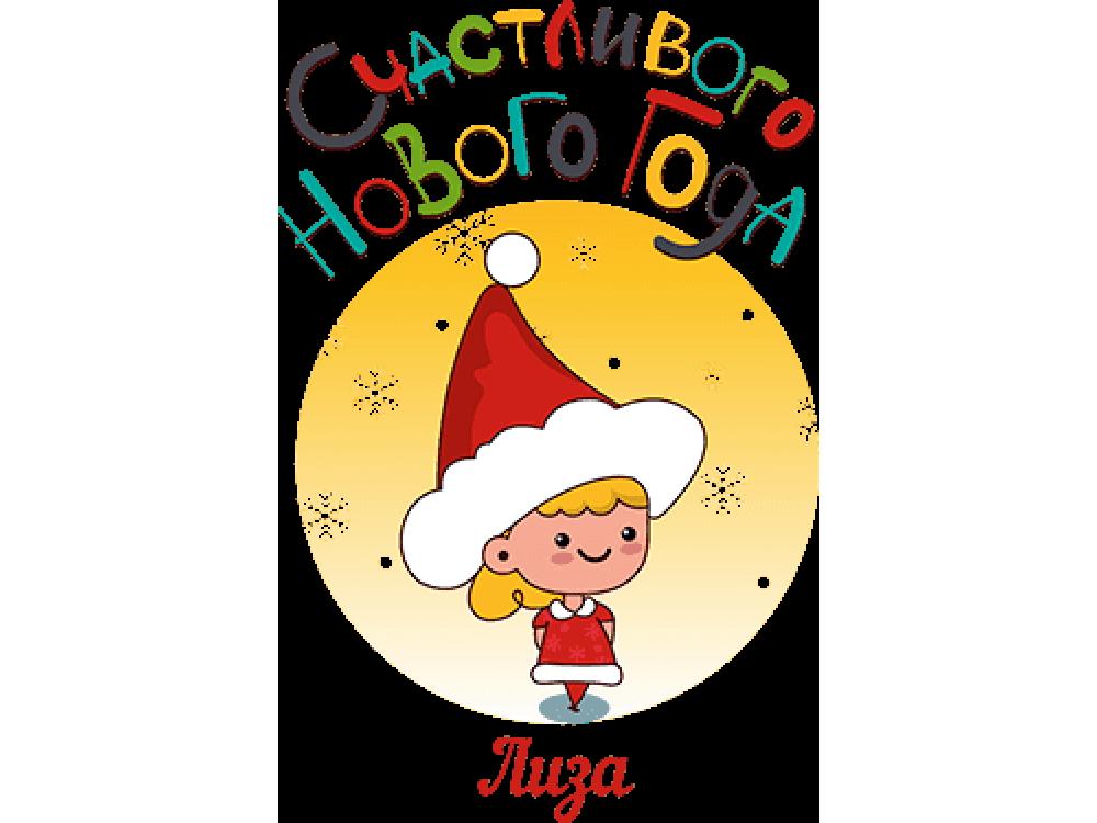 """""""Счастливого нового года Лиза"""" Изображение для нанесения на одежду № 2034"""
