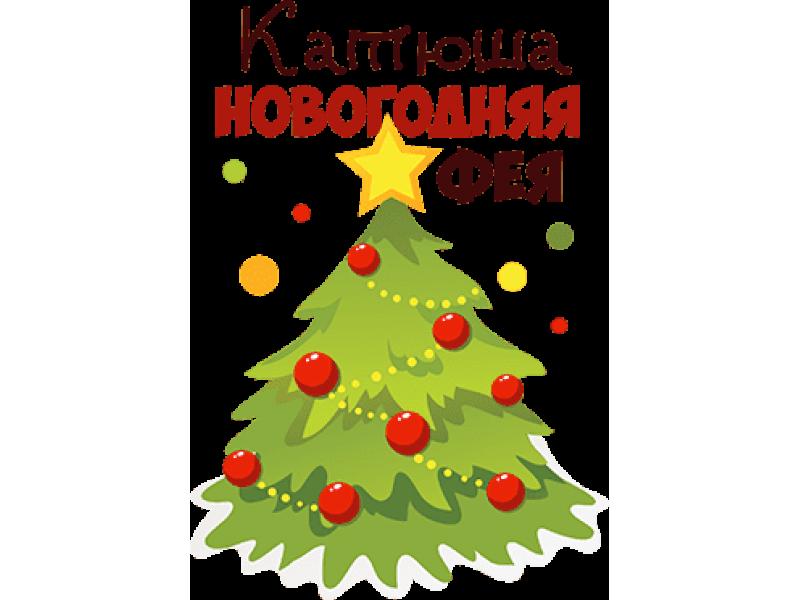 """""""Катюша новогодняя фея"""" Изображение для нанесения на одежду № 2036"""