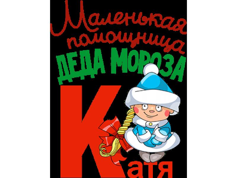 """""""Маленькая помощница деда мороза Катя"""" Изображение для нанесения на одежду № 2037"""