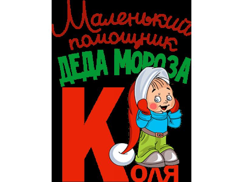 """""""Маленький помощник деда мороза Коля"""" Изображение для нанесения на одежду № 2038"""