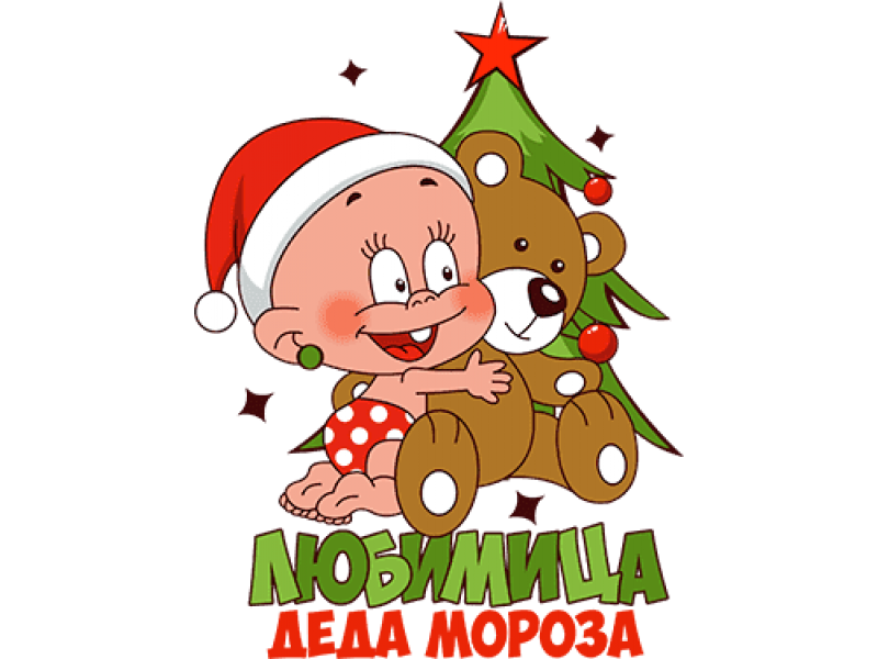 """""""Любимица деда мороза"""" Изображение для нанесения на одежду № 2044"""