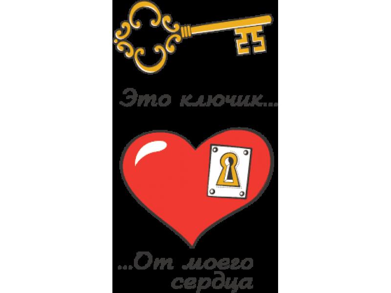 """""""Этот ключик от моего сердца"""" Изображение для нанесения на одежду № 1789"""