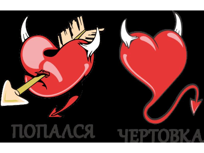 """""""Попался чертовка"""" Изображение для нанесения на одежду № 1796"""