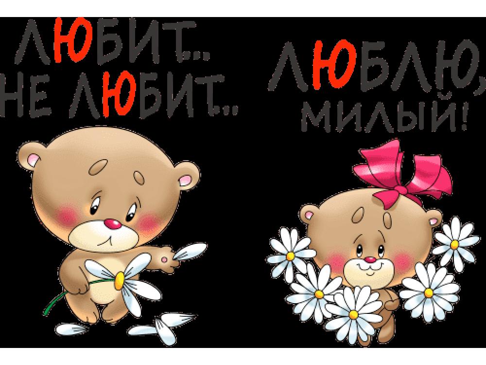 """""""Люблю медведи"""" Изображение для нанесения на одежду № 1826"""