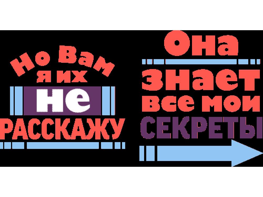 """""""Секреты"""" Изображение для нанесения на одежду № 1853"""
