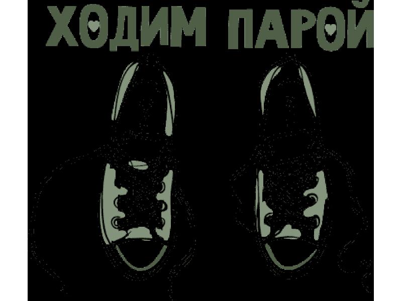"""""""Ходим парой"""" Изображение для нанесения на одежду № 1873"""