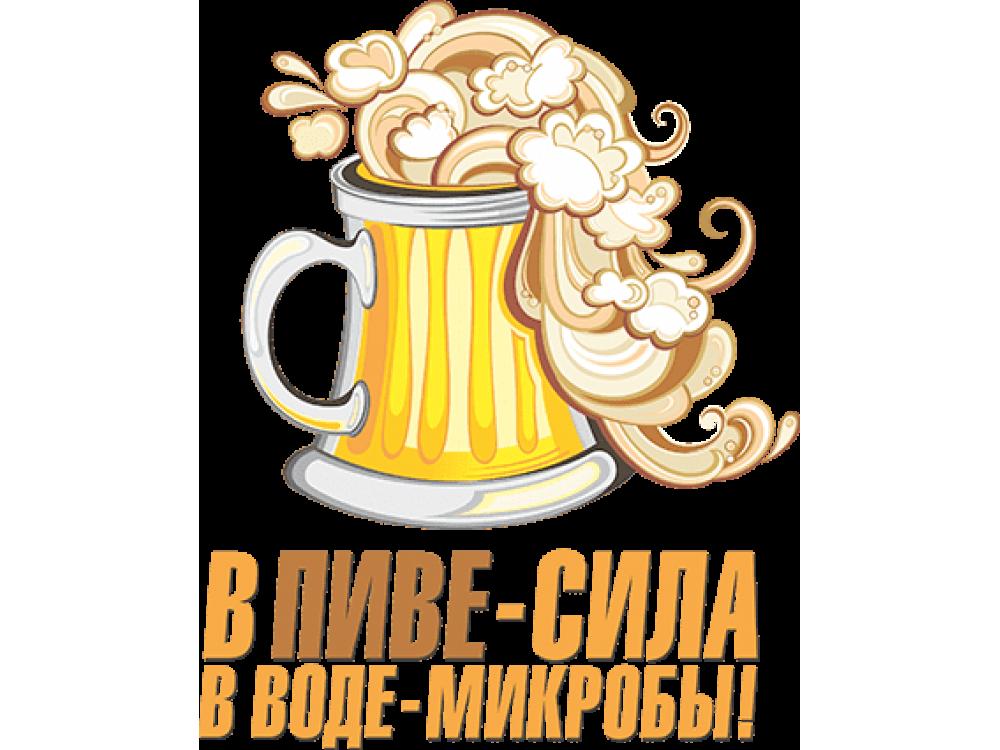 """""""В пиве сила"""" Изображение для нанесения на одежду № 1371"""