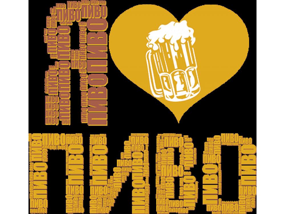 Картинки с надписью пива