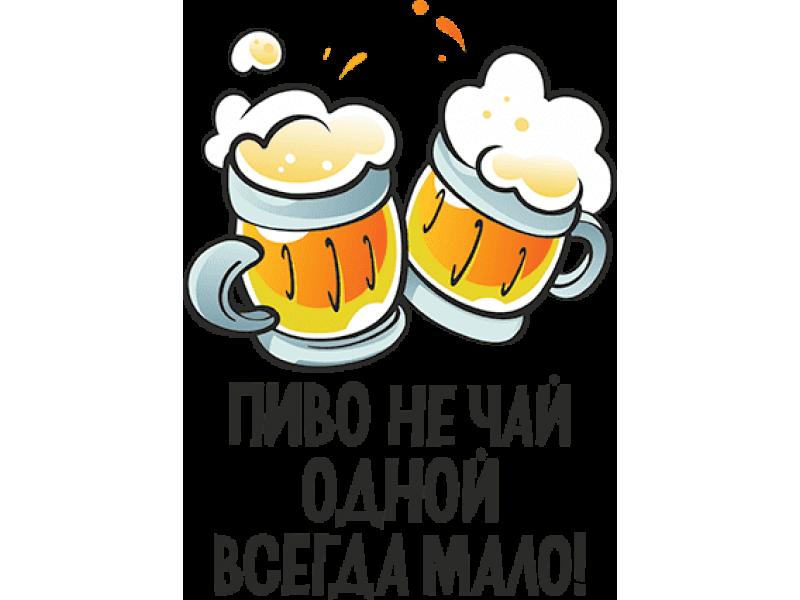 """""""Пиво не чай одной всегда мало"""" Изображение для нанесения на одежду № 1373"""