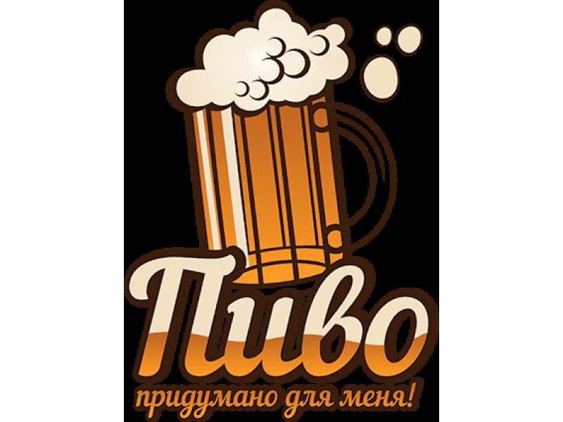 Новым, картинки про пива прикольные