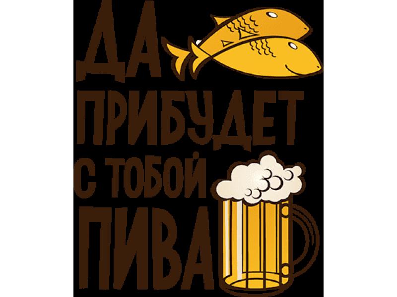 """""""Да прибудет с тобой пива"""" Изображение для нанесения на одежду № 1381"""