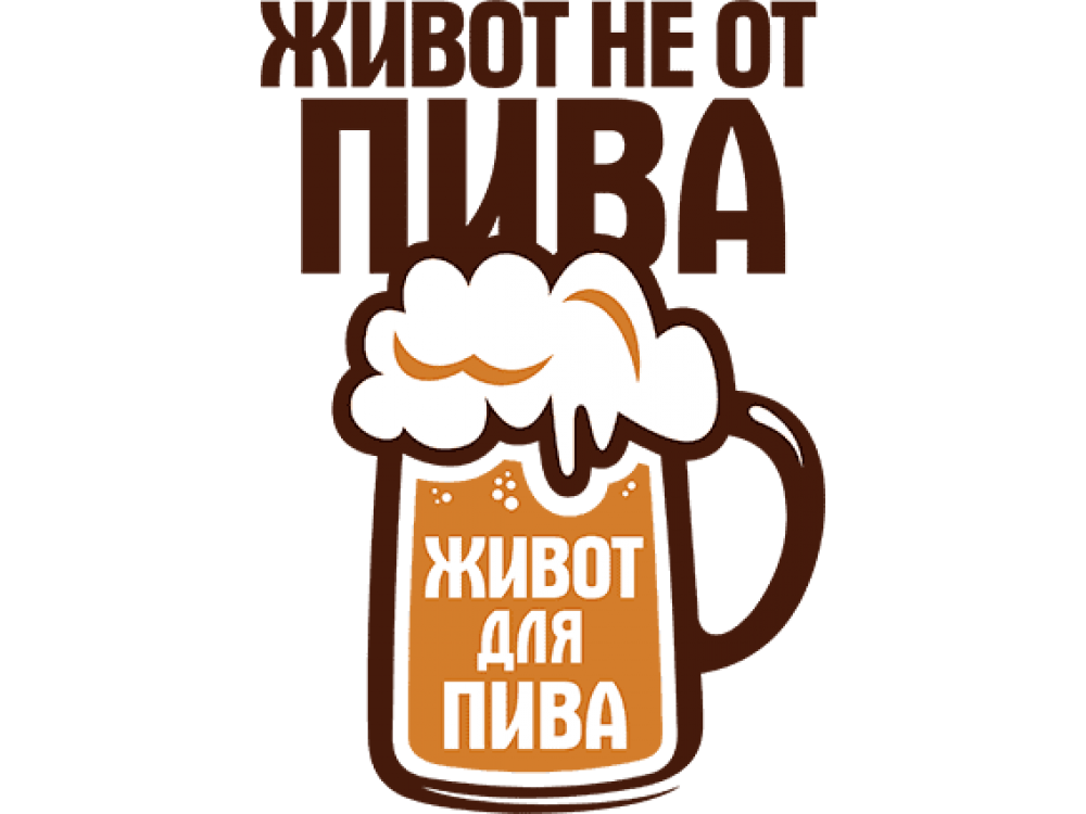 """""""Живот не от пива"""" Изображение для нанесения на одежду № 1382"""