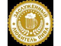 """""""Заслуженный любитель пива"""" Изображение для нанесения на одежду № 1383"""