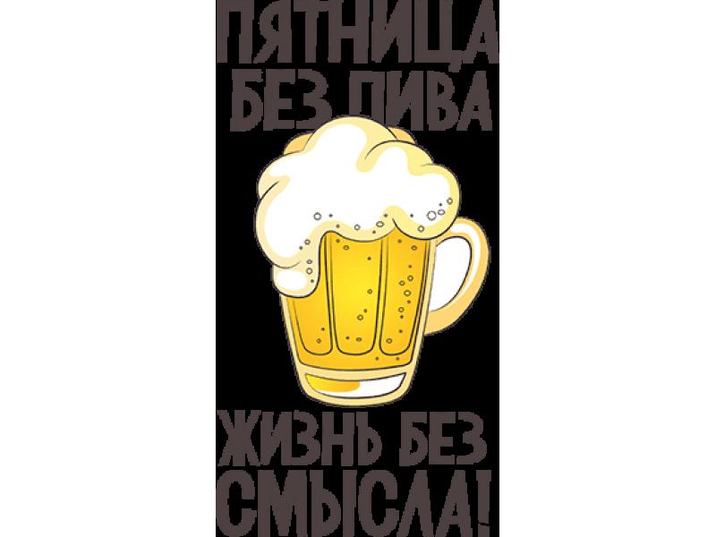 """""""Пятница без пива жизнь без смысла"""" Изображение для нанесения на одежду № 1384"""