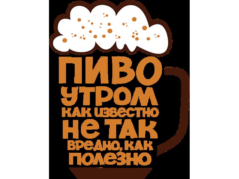 """""""Пиво утром"""" Изображение для нанесения на одежду № 1386"""